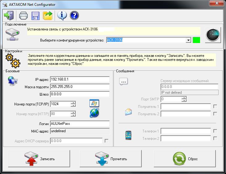 Программа AKTAKOM Net Configurator